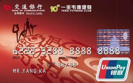 一兆韦德年卡_太平洋一兆韦德信用卡(普卡)_交通银行信用卡中心-积分兑换 ...